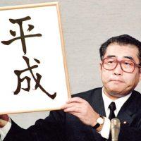 「平成」は「修文」になる予定だった?