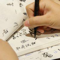 ペンの試し書きに最適な文字は「永」