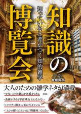 知識の博覧会