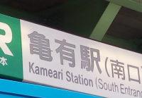 東京都葛飾区にある「亀有」は、昔は「亀無」だった